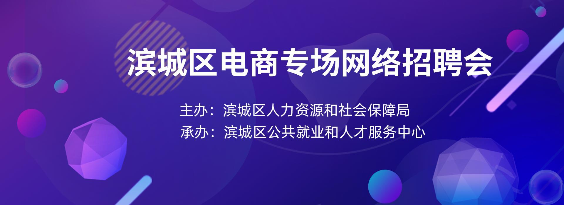 滨城区电商专场网络招聘会