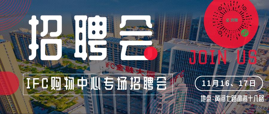 滨州经济技术开发区2019秋季招聘会暨滨州IFC·购物中心专场招聘会