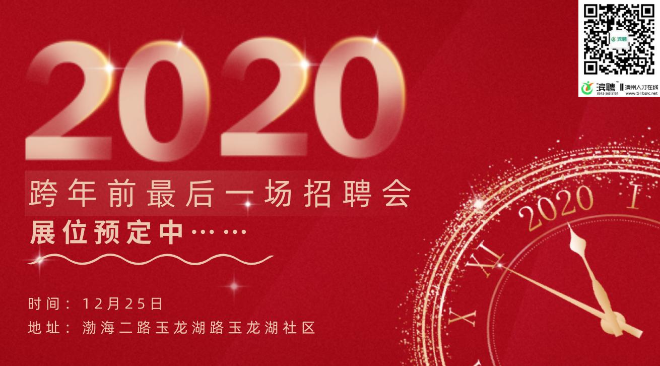 """2019年滨城区""""就业援助月""""玉龙湖专场招聘会"""