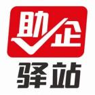 山东助企驿站企业服务有限公司
