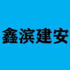 山东鑫滨建安工程有限公司