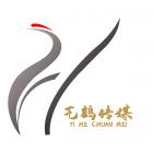 艺鹤文化传媒(滨州)有限公司