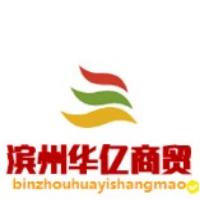 滨州华亿商贸有限公司