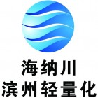 海纳川(滨州)轻量化汽车部件有限公司
