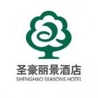 圣豪丽景温泉度假酒店