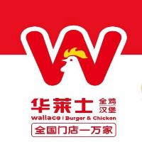华莱士炸鸡汉堡店