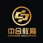 中合教育(山东)集团有限公司