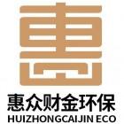 滨州市惠众财金生态环保有限公司