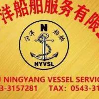 滨州宁洋船舶服务有限公司