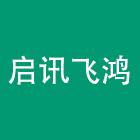 山东鸿利信息技术有限公司