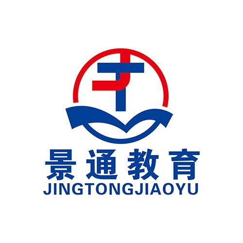 滨州景通教育科技有限公司