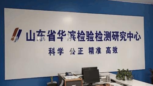 山东省华滨特种设备检测有限公司