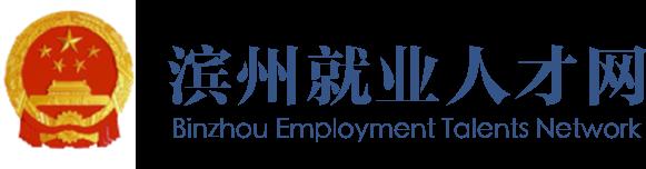 滨州就业人才网