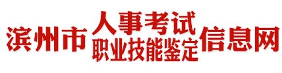 滨州人事考试信息网