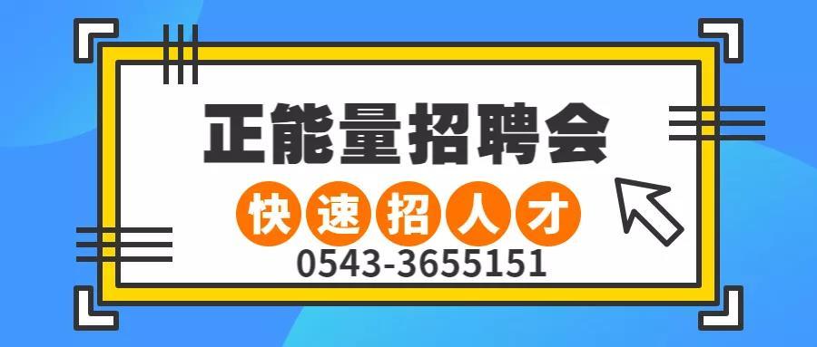 """首场""""渤海学子·青鸟计划""""专场招聘会将于8月10日举办"""
