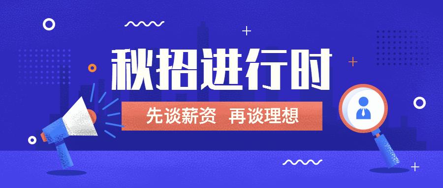 万名大学生进滨州暨滨州市2019秋季大型人才招聘会即将开始!