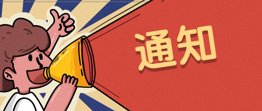 """滨州市2019年退役军人  """"就业直通车""""专场招聘会"""