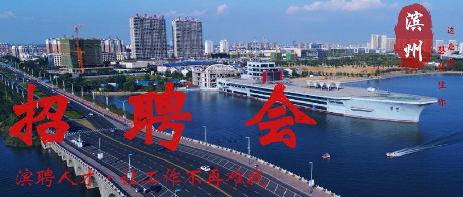 滨州学院2020级毕业生双选会邀请函