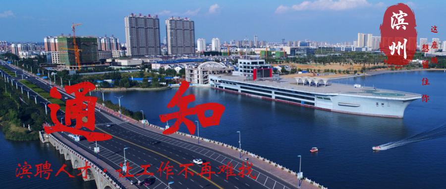 滨州市劳动力培训中心变更登记的公告