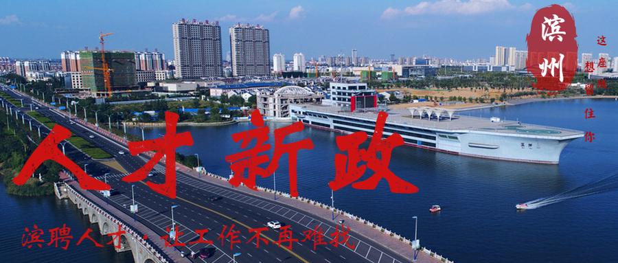 滨州市人才政策申报指南