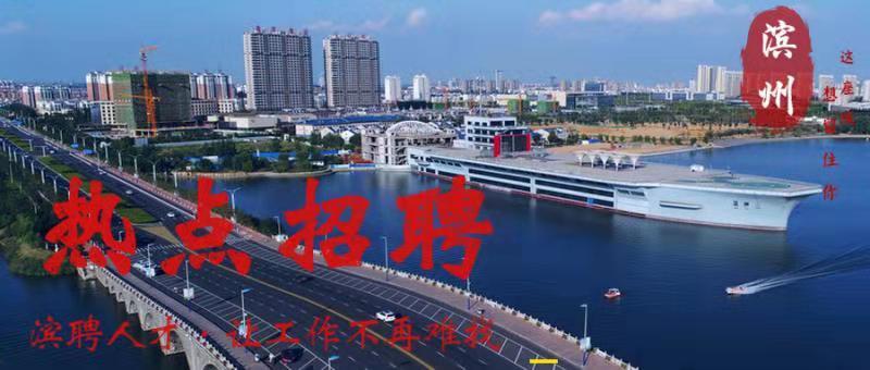 滨州交通发展集团有限公司招聘公告