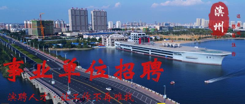 潍坊医学院2019年公开招聘工作人员简章