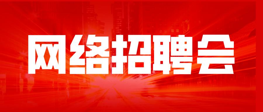 """2020年山东省滨州惠民县""""春风行动""""首批岗位网络招聘108"""