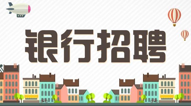 2020年惠民舜丰村镇银行招聘简章