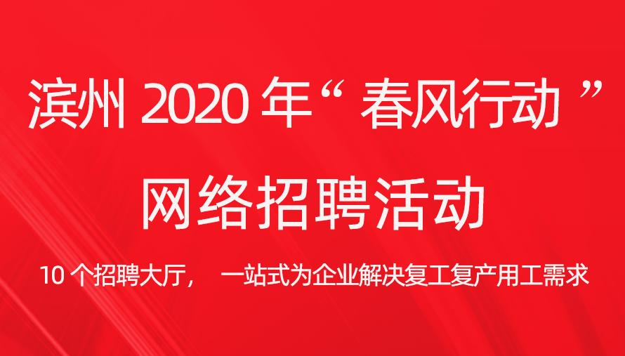 关于开展滨州市2020年(春风行动)网络