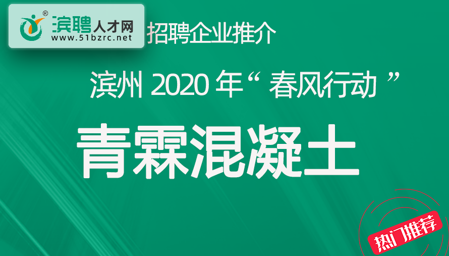 【6个岗位】滨州青霖混凝土有限公司招聘
