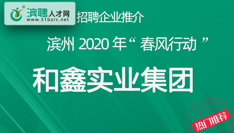 【7个岗位】滨州和鑫实业集团招聘