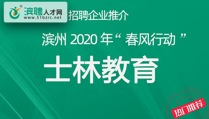 【6个岗位】滨州市士林成人教育培训学校招聘