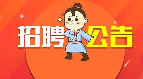2020年滨州邹平市事业单位公开招聘取消部分岗位公告