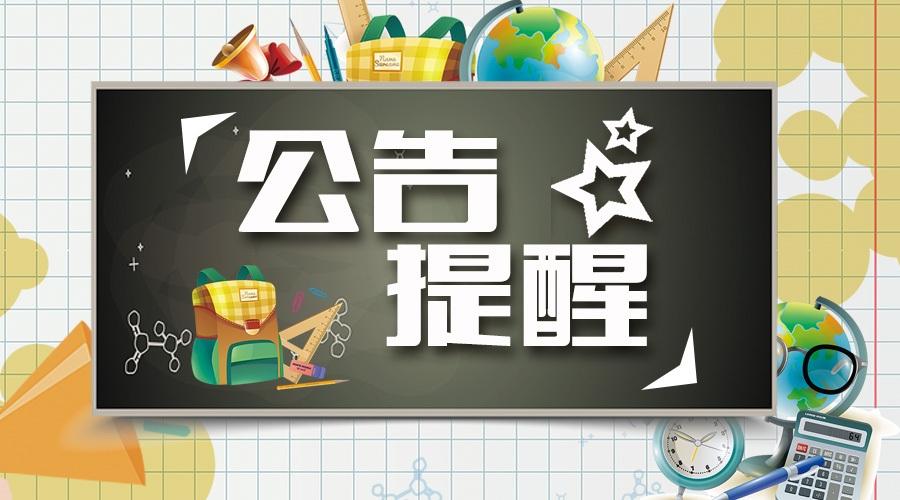 2020年滨州事业单位招聘推迟笔试时间公告汇总