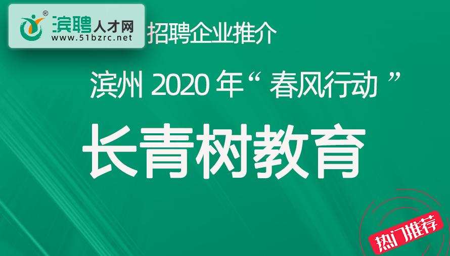 【10岗位】滨州市长青树文化发展有限公司招聘