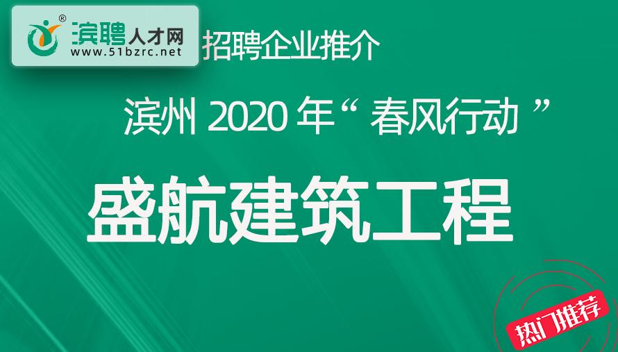 【12岗位】滨州市盛航建筑工程有限公司招聘