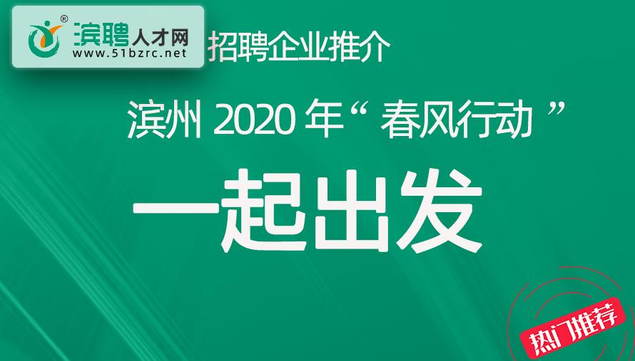 【3岗位】滨州一起出发旅游服务有限公司招聘