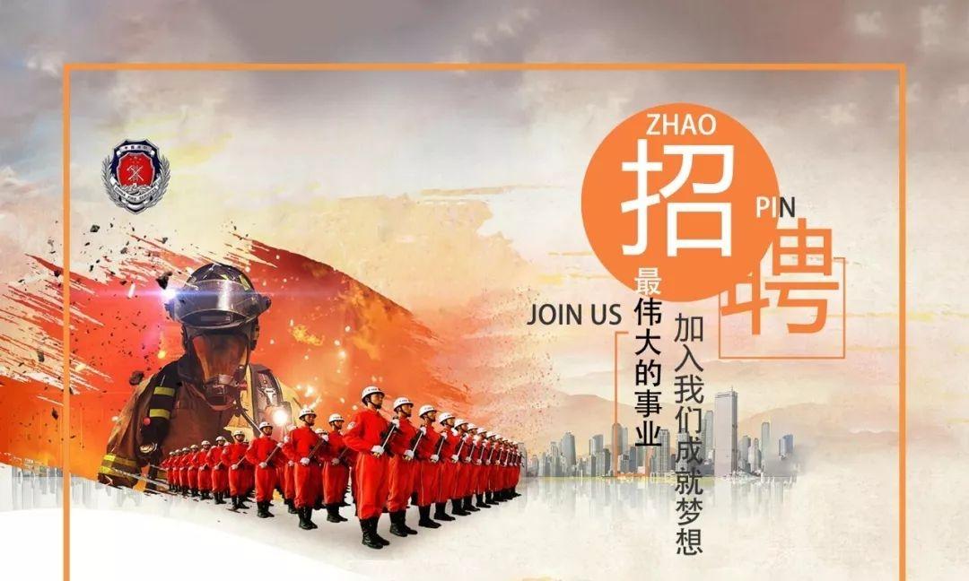 2020年滨州市滨城区消防救援大队公开招聘政府专职消防员及驾