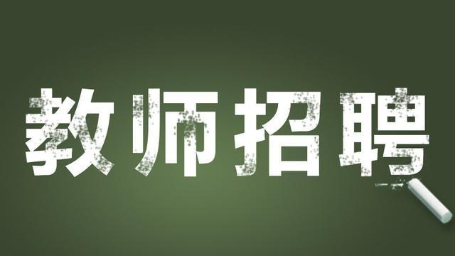 2020年滨州邹平双语学校教师招聘公告