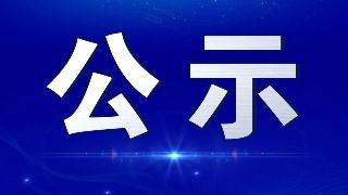2020年滨州惠民县互助扶贫公益岗位人员名单公示