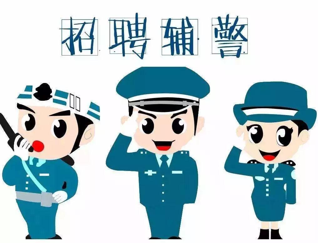 2020滨州市公安局经济技术开发区分局警务辅助人员招聘简章