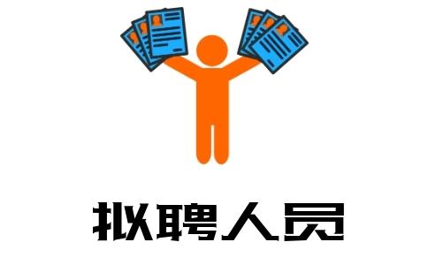 2019滨州惠民县事业单位招聘拟聘用人员公示