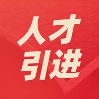 """2020年滨州滨城区引进""""双一流""""建设高校师范类毕业生公告"""