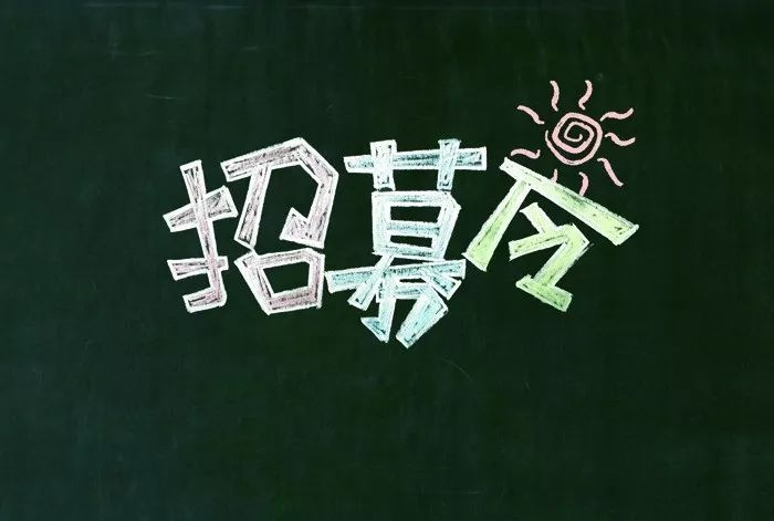 2020年滨州团市委扶贫电商平台大学生实习招募公告