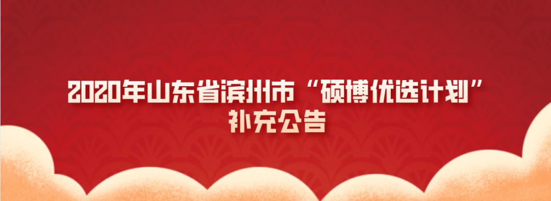"""2020年山东省滨州市""""硕博优选计划""""补充公告"""