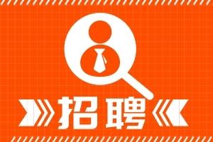 2020年滨州邹平三之三幼儿园招聘简章