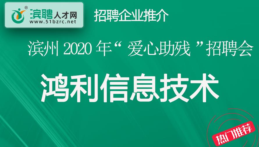 【3岗位】山东鸿利信息技术有限公司招聘