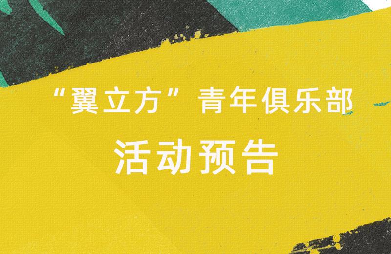 """""""翼立方""""青年俱乐部活动计划表"""
