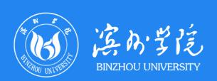 滨州学院202