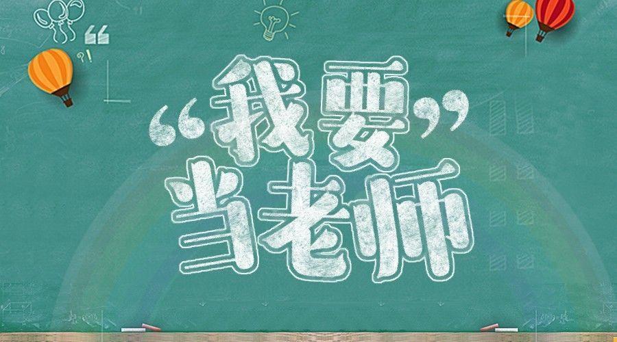 2021年山师翰文中学招聘优秀高中教师简